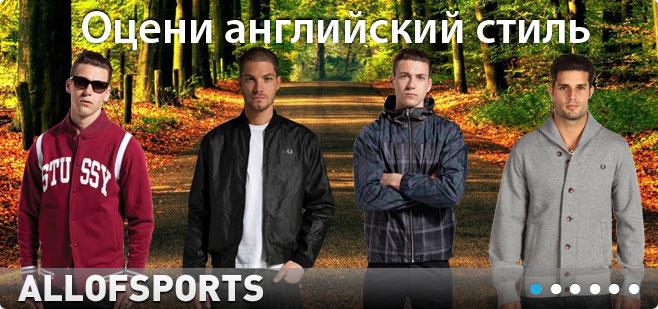 Allstarshoe ru - Интернет-Магазин спортивной и